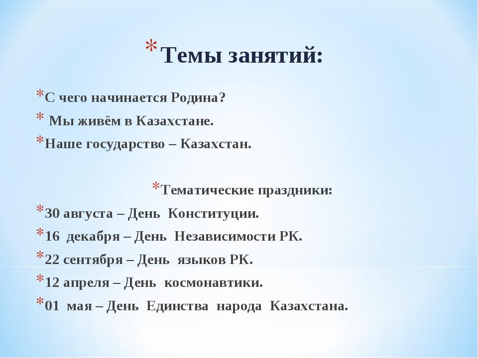 Темы занятий: С чего начинается Родина? Мы живём в Казахстане. Наше государст...