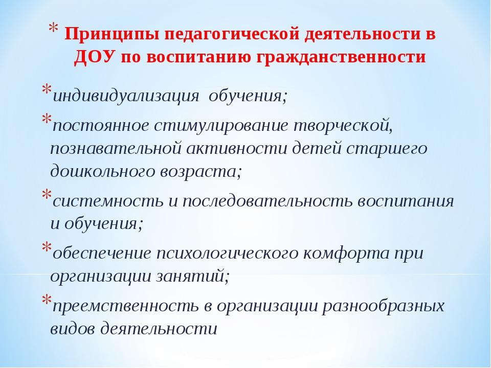 Принципыпедагогической деятельности в ДОУ по воспитанию гражданственности ин...