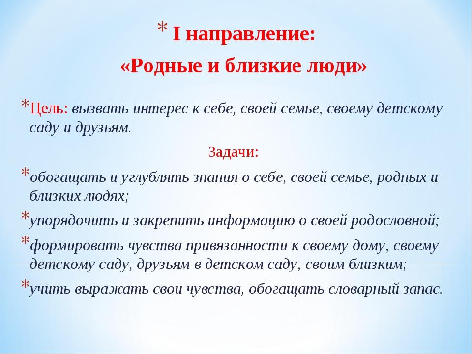 I направление: «Родные и близкие люди» Цель: вызвать интерес к себе, своей се...
