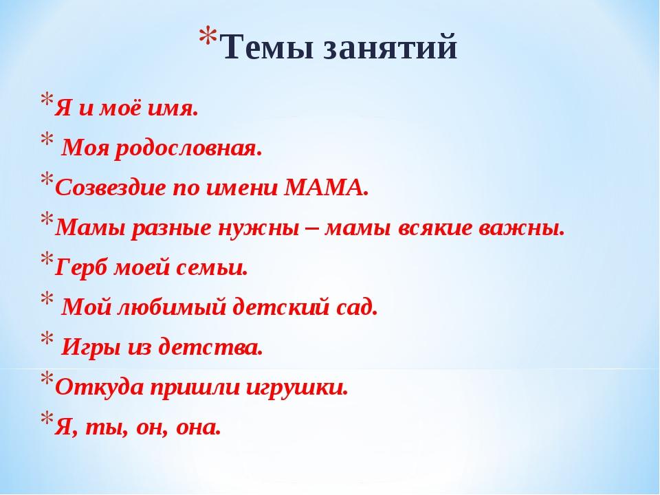 Темы занятий Я и моё имя. Моя родословная. Созвездие по имени МАМА. Мамы разн...