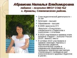 Абрамова Наталья Владимировна педагог – психолог МКОУ СОШ №2 с. Иргаклы, Степ