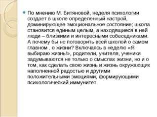 По мнению М. Битяновой, неделя психологии создает в школе определенный настро