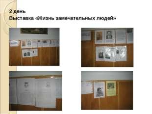 2 день Выставка «Жизнь замечательных людей»