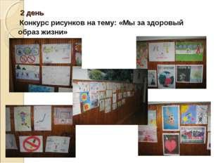 2 день Конкурс рисунков на тему: «Мы за здоровый образ жизни»