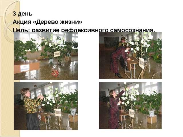 3 день Акция «Дерево жизни» Цель: развитие рефлексивного самосознания.