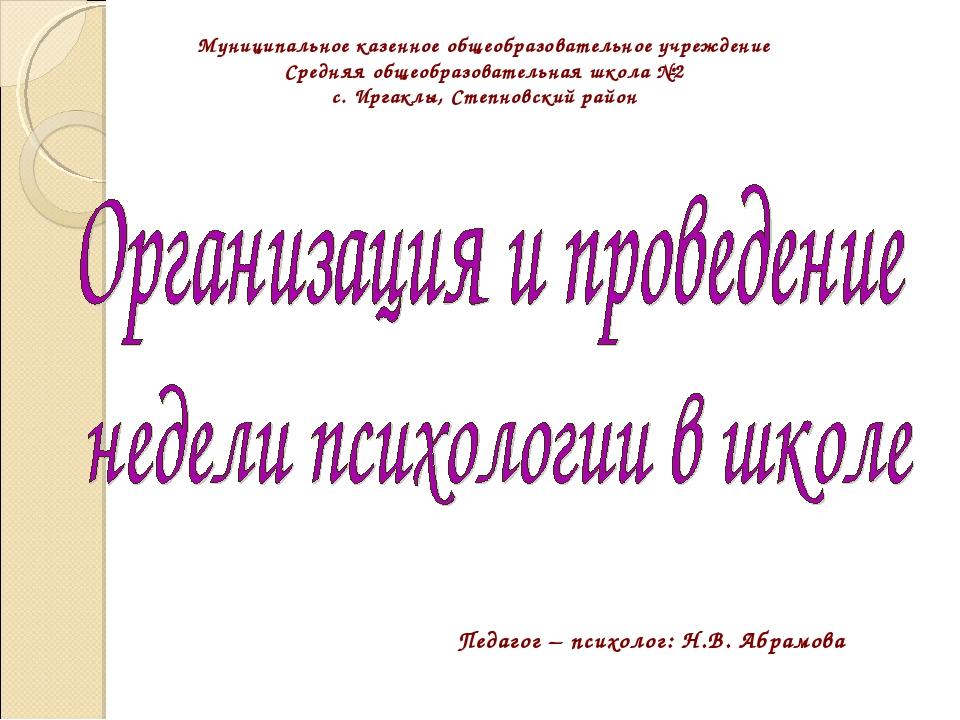 Муниципальное казенное общеобразовательное учреждение Средняя общеобразовател...