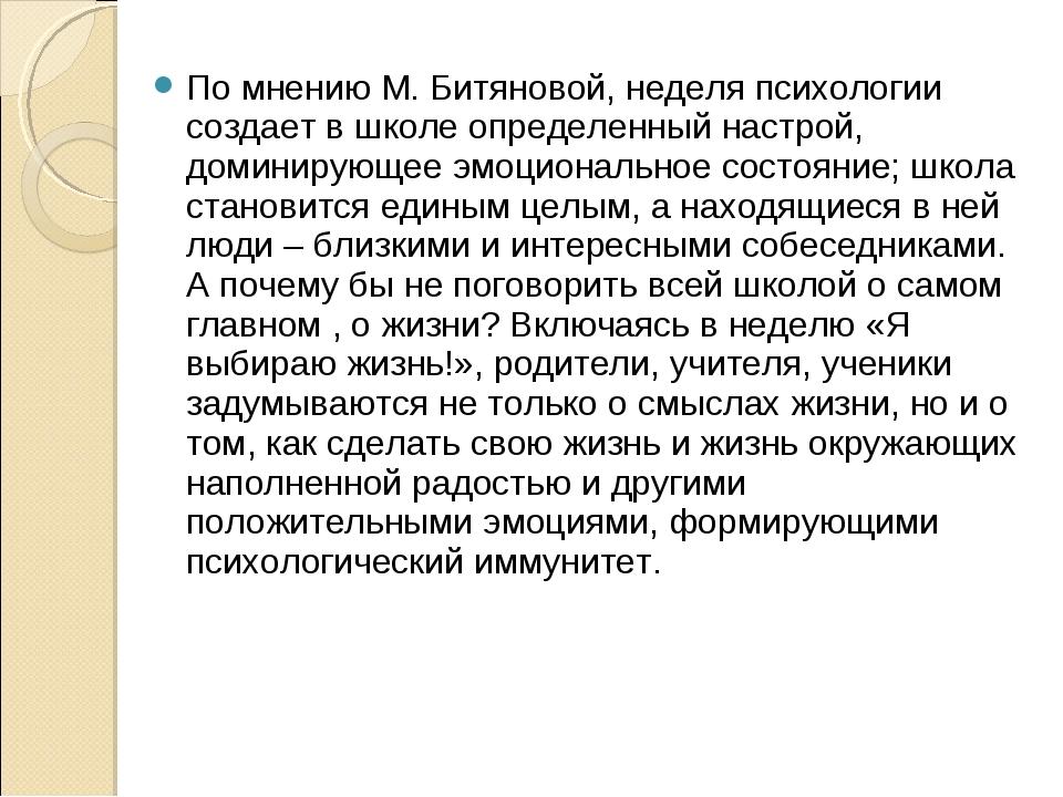 По мнению М. Битяновой, неделя психологии создает в школе определенный настро...