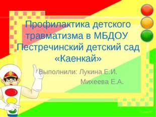 Профилактика детского травматизма в МБДОУ Пестречинский детский сад «Каенкай»