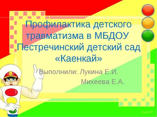 Профилактика детского травматизма в МБДОУ Пестречинский детский сад «Каенкай»...