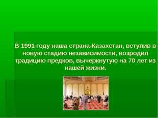 В 1991 году наша страна-Казахстан, вступив в новую стадию независимости, возр