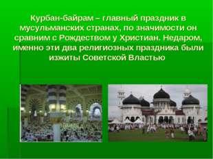Курбан-байрам – главный праздник в мусульманских странах, по значимости он ср
