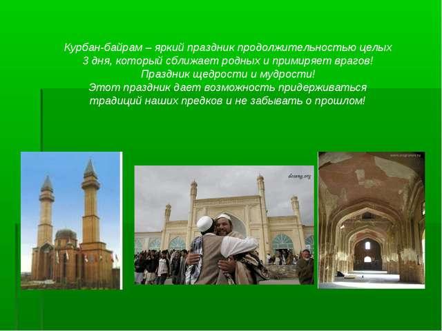 Курбан-байрам – яркий праздник продолжительностью целых 3 дня, который сближа...