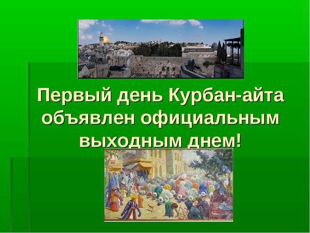 Первый день Курбан-айта объявлен официальным выходным днем!