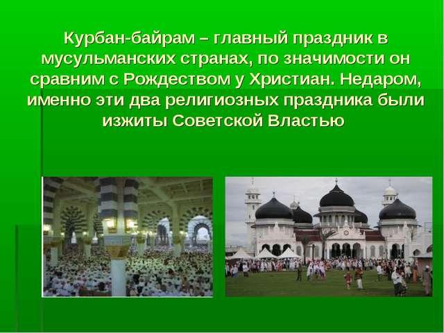 Курбан-байрам – главный праздник в мусульманских странах, по значимости он ср...