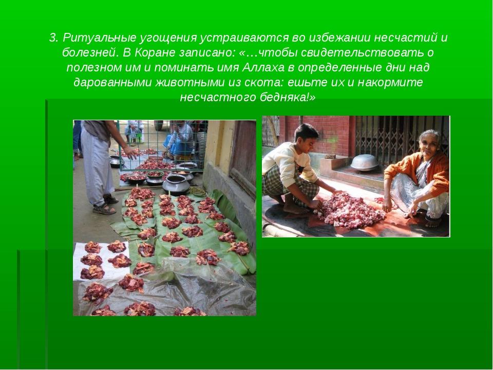 3. Ритуальные угощения устраиваются во избежании несчастий и болезней. В Кора...