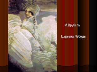 М.Врубель Царевна Лебедь