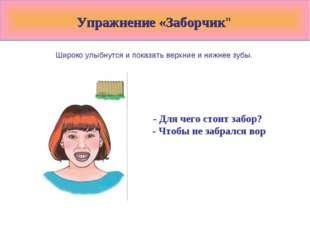 """Упражнение «Заборчик"""" Широко улыбнутся и показать верхние и нижнее зубы. - Д"""