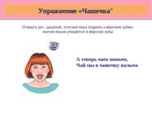 """Упражнение «Чашечка"""" Открыть рот, широкий, плоский язык поднять к верхним зу"""