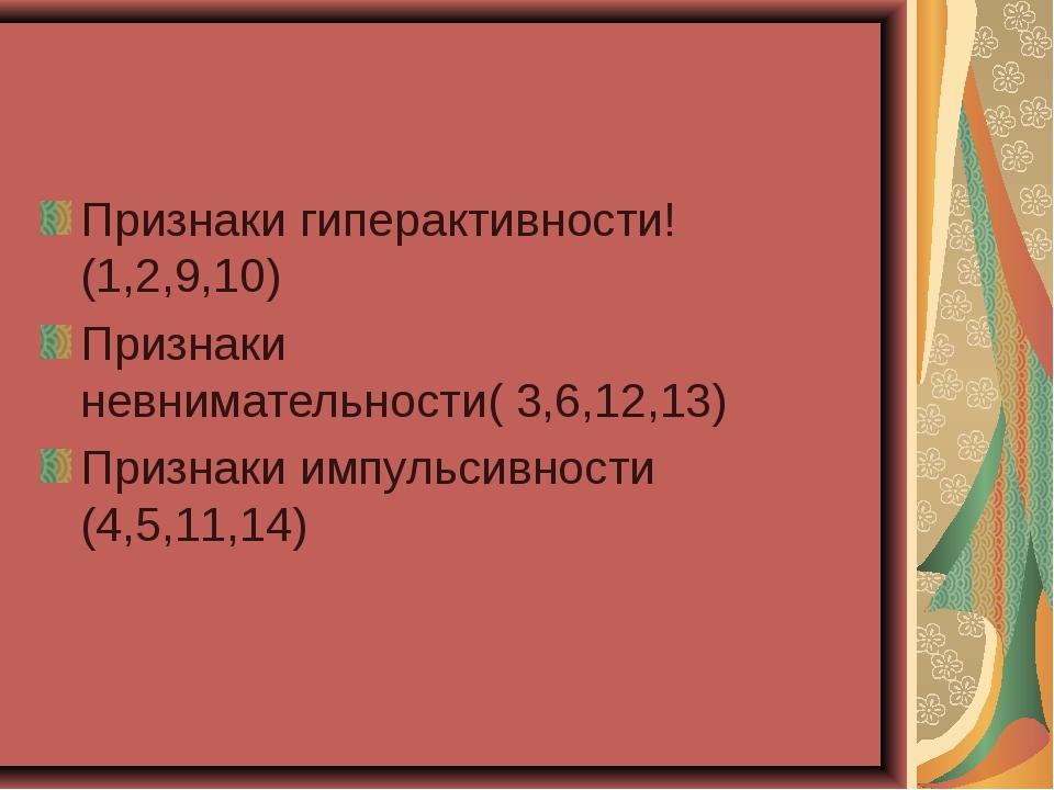 Признаки гиперактивности!(1,2,9,10) Признаки невнимательности( 3,6,12,13) При...