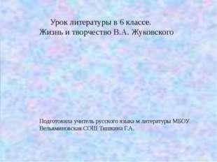 Урок литературы в 6 классе. Жизнь и творчество В.А. Жуковского Подготовила у