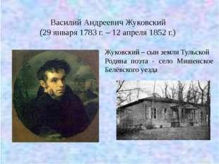 В.А.Жуковский был отдан в тульский пансион Х.Ф.Роде (1790) для продолжения о
