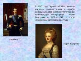 Портрет Жуковского с трогательной надписью: «Победителю ученику от побеждённ