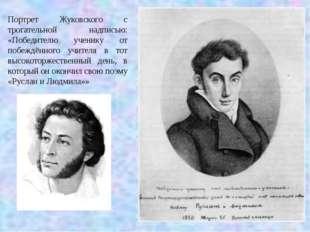 Поэзия Жуковского проникнута глубокой грустью и тихим «томлением». Это поэзи