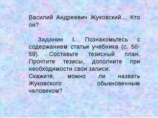 Домашнее задание 1) Читать балладу «Светлана» 2) Выписать из баллады все оце