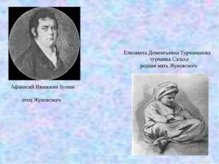 Афанасий Иванович Бунин отец Жуковского Елизавета Дементьевна Турчанинова ту