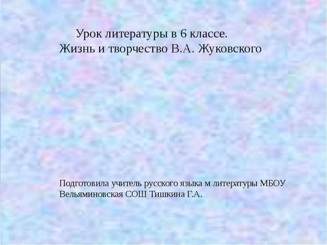 Урок литературы в 6 классе. Жизнь и творчество В.А. Жуковского Подготовила у...