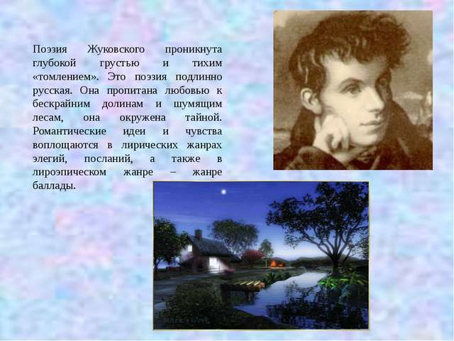 Белёв. Памятник В.А.Жуковскому на месте его дома Умер поэт в Баден-Бадене. П...