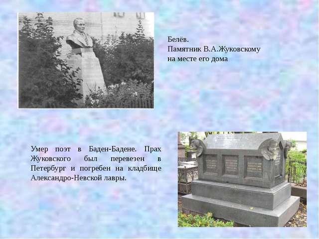 Василий Андреевич Жуковский… Кто он? Задание I. Познакомьтесь с содержанием с...
