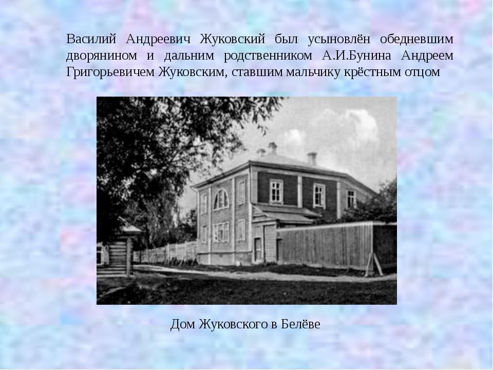 Василий Андреевич Жуковский был усыновлён обедневшим дворянином и дальним ро...