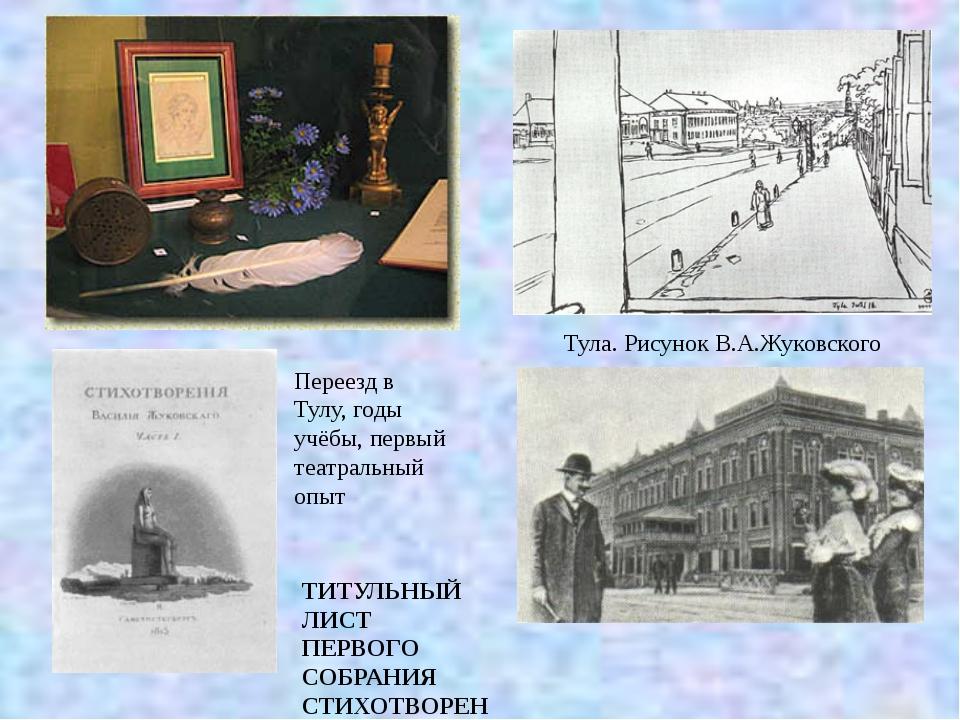 Тула. Рисунок В.А.Жуковского Переезд в Тулу, годы учёбы, первый театральный...