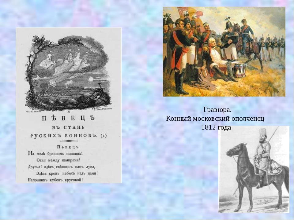 рис. В.А.Жуковского Имение Муратово околица