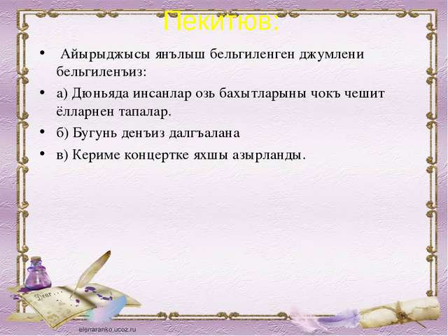 Пекитюв: Айырыджысы янълыш бельгиленген джумлени бельгиленъиз: а) Дюньяда инс...