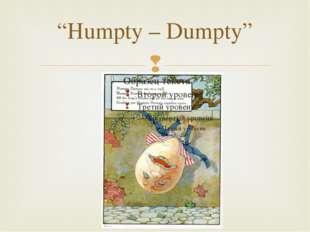 """Humpty – Dumpty"" "