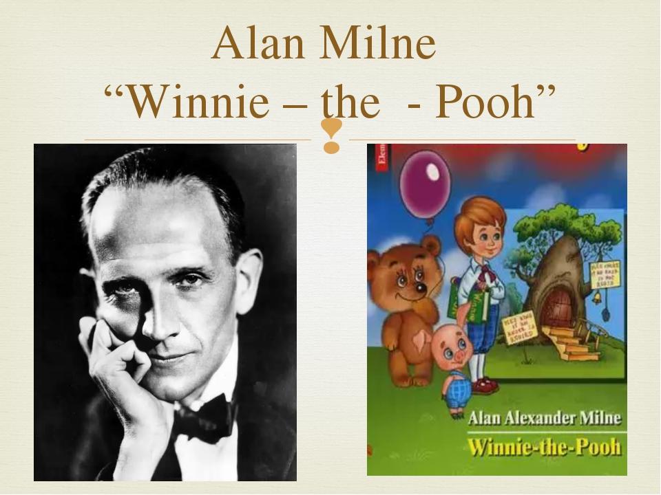 "Alan Milne ""Winnie – the - Pooh"" "