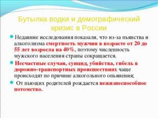 Бутылка водки и демографический кризис в России Недавние исследования показал