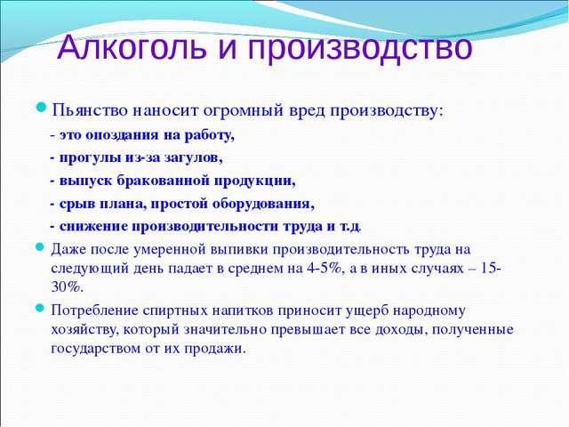 Алкоголь и производство Пьянство наносит огромный вред производству: - это оп...