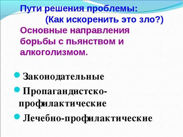 Пути решения проблемы: (Как искоренить это зло?) Основные направления борьбы...