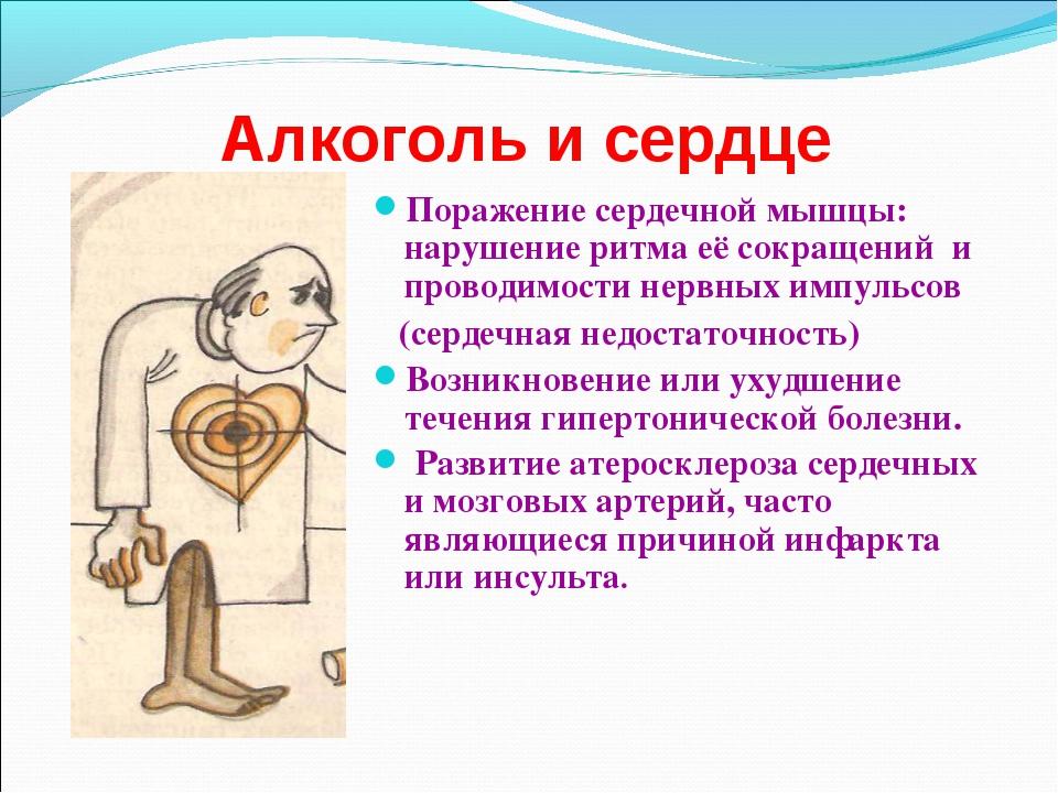 Алкоголь и сердце Поражение сердечной мышцы: нарушение ритма её сокращений и...