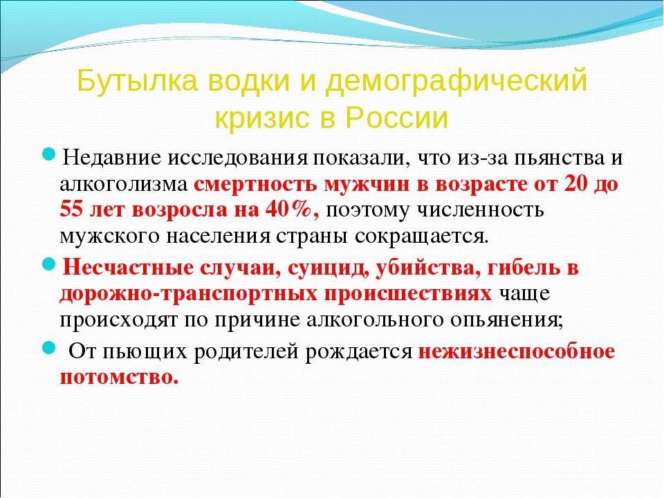 Бутылка водки и демографический кризис в России Недавние исследования показал...