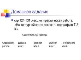 Домашнее задание стр.124-131 ,лекция, практическая работа: «На контурной карт