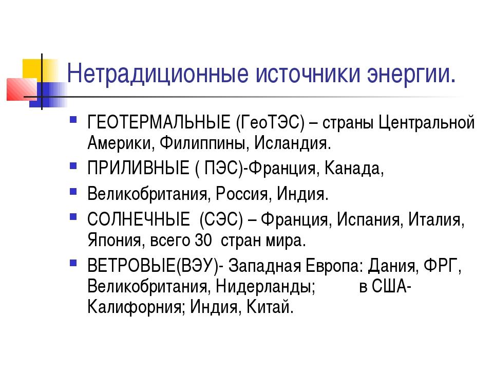 Нетрадиционные источники энергии. ГЕОТЕРМАЛЬНЫЕ (ГеоТЭС) – страны Центральной...
