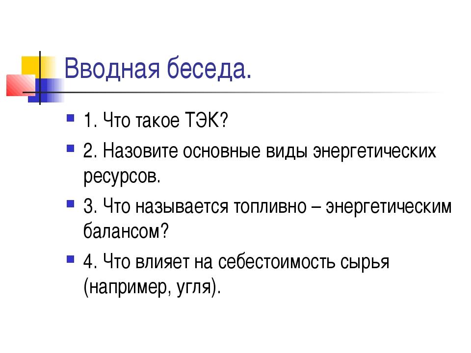 Вводная беседа. 1. Что такое ТЭК? 2. Назовите основные виды энергетических ре...