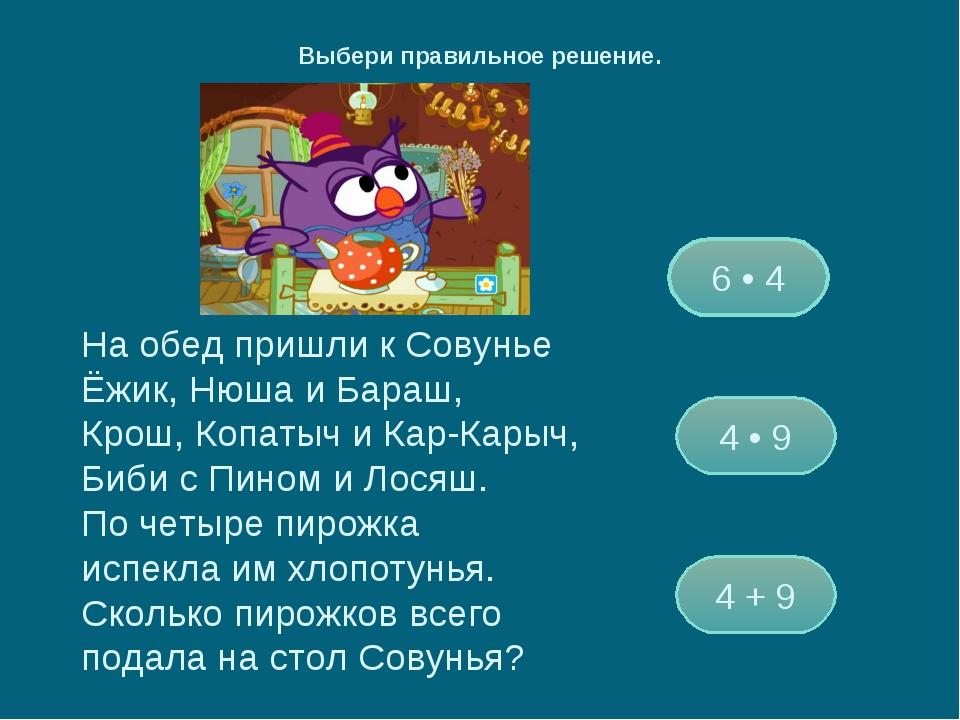 4 • 9 6 • 4 4 + 9 На обед пришли к Совунье Ёжик, Нюша и Бараш, Крош, Копатыч...