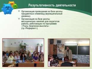 Результативность деятельности Организация проведения на базе школы предметных