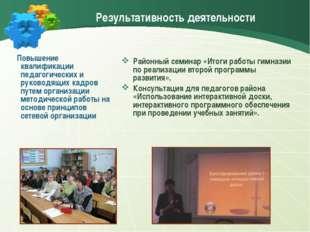 Результативность деятельности Повышение квалификации педагогических и руковод