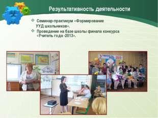 Результативность деятельности Семинар-практикум «Формирование УУД школьников»